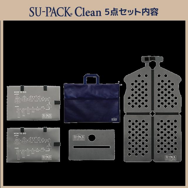 SU-PACK clean スーパック クリーン「抗菌・消臭」不織布採用 スーツを4分の1に折りたたんで持ち歩き